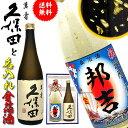 久保田 萬寿 純米大吟醸と名入れの金箔日本酒【送料無料】2本セット酒 還暦祝いに最適なギフトに!【還暦】【誕生日】…