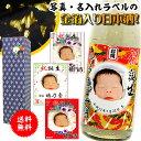【送料無料】写真ラベル・名入れの 金箔 入り日本酒(本醸造) 【720ml】選べるデザイン!【内祝い・誕生祝い・出産祝…