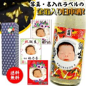 写真ラベル・名入れの金箔 入り日本酒(本醸造)【送料無料】 【720ml】選べるデザイン!【内祝い・誕生祝い・出産祝い】【名入れ お酒】【父の日】【母の日】【御歳暮】【名前入り】祖母祖父へのプレゼント