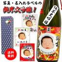 写真ラベル名入れの純米大吟醸【送料無料】日本酒【720ml】選べるラベルデザイン!【内祝い・誕生祝い・出産祝い】【…