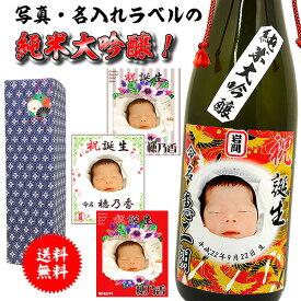 【送料無料】写真ラベル・名入れの純米大吟醸(日本酒)【720ml】選べるラベルデザイン!【内祝い・誕生祝い・出産祝い】【名入れ お酒】【父の日】【母の日】【送別会】【名前入り】祖母祖父へのプレゼント