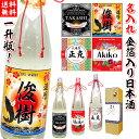 名入れの金箔入り日本酒 【送料無料】インパクトある一升瓶サイズ1.8L 選べる4種のラベルデザイン。和洋デザイン【プ…