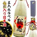 名入れの金箔日本酒【金箔が輝くお酒720ml「本醸造」「日本酒」】ラベルにお名前をお入れいたします。【金箔酒】【還…