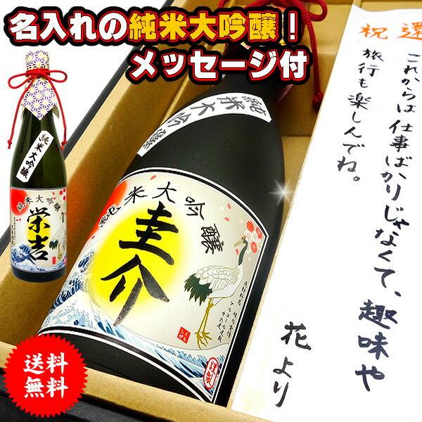 【送料無料】名入れ 「純米大吟醸」日本酒720ml 筆字体でラベルにお名前をお入れいたします。特別な贈り物にメッセージカードと化粧箱付&ラッピング【還暦祝い】【誕生日】【父の日】【敬老の日】【プレゼント】【ギフト】【退職祝い】【御歳暮】【名前入り】