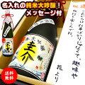 【60代男性】父親の誕生日に!名入れの特別なお酒を贈りたい!