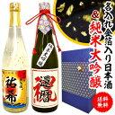 名入れ金箔入り本醸造と御祝い入れ純米大吟醸720ml【送料無料】日本酒2本セット酒 還暦祝い等に最適なギフト!【古希…
