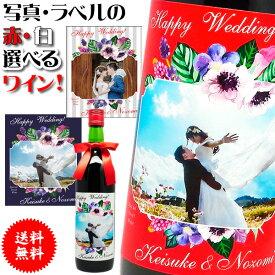 写真&名入れの ワイン 【送料無料】【赤と白から選べる750ml】ラベルも選べる。お洒落な花柄ブーケラベルにお写真をお入れいたします。美味しい フランス産ワイン をギフトに!【結婚祝い】【誕生日】【名入り】【母の日】【プレゼント】【内祝い】【お返し】【名前入り】