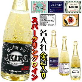 名入れの金箔スパークリングワイン720mlラベルが選べる。国産ブドウ使用【結婚祝い】【誕生日】【父の日】【母の日】【内祝い】【還暦祝い】【古希祝い】