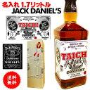 名入れのジャックダニエルどデカBIGサイズ!【送料無料】【Jack Daniel】テネシーウイスキー角瓶&ヴィンテージラベル…