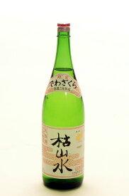 出羽桜酒造 本醸造 三年大古酒 枯山水 1.8L