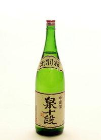 出羽桜酒造 辛口吟醸酒 泉十段 1.8L