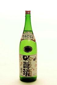 出羽桜酒造 桜花吟醸酒 本生 1.8L