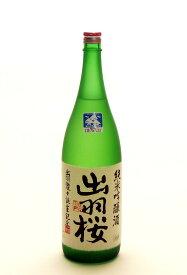 出羽桜酒造 純米吟醸酒 出羽燦々誕生記念 本生 1.8L