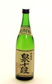 出羽桜酒造 辛口吟醸酒 泉十段 720ml