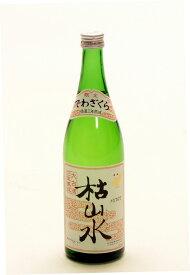 出羽桜酒造 本醸造 三年大古酒 枯山水 720ml