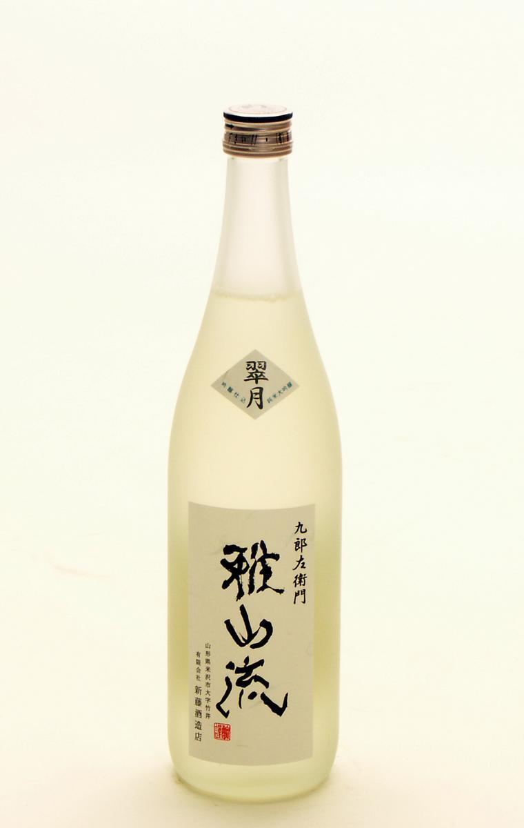 新藤酒造店 雅山流 純米大吟醸酒 翠月 720ml
