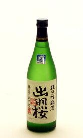 出羽桜酒造 純米吟醸酒 出羽燦々誕生記念 本生 720ml