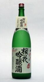 出羽桜酒造 桜花吟醸酒 山田錦 1.8L 【H28BY】