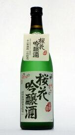 出羽桜酒造 桜花吟醸酒 山田錦 720ml 【H30BY】