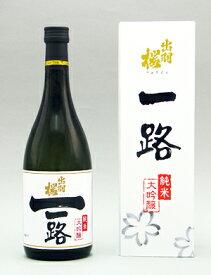 出羽桜酒造 純米大吟醸酒 一路 720ml【楽ギフ_包装】【楽ギフ_のし】
