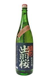 出羽桜酒造 無濾過生原酒 純米吟醸 雄町 1.8L 【H30BY】