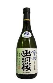 出羽桜酒造 純米大吟醸 雪女神 720ml