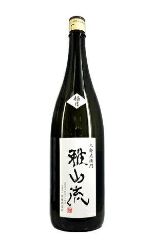 新藤酒造店 雅山流 純米大吟醸酒 極月 1.8L