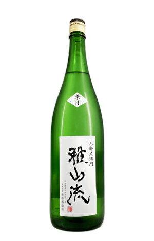新藤酒造店 雅山流 純米吟醸酒 葉月(本生)1.8L