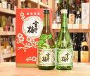 雪中梅 定番酒720ml2本セット(専用ギフトボックス入り)
