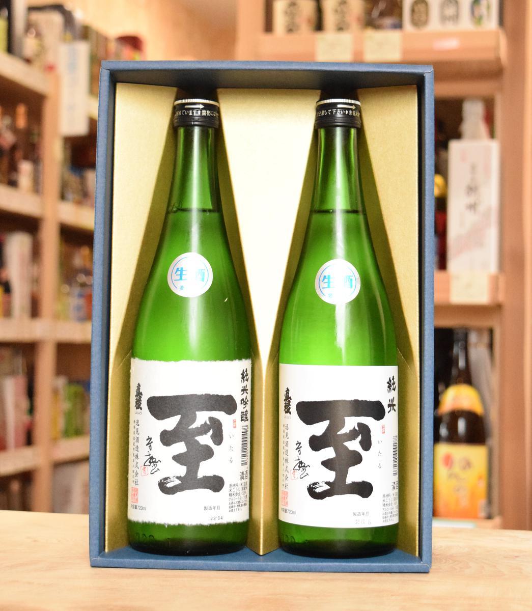 真稜 至 純米吟醸生酒・純米生酒 720mlセット(ギフトボックス入り)