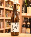 【京都 伏見 松本酒造】 澤屋まつもと 純米酒 720ml