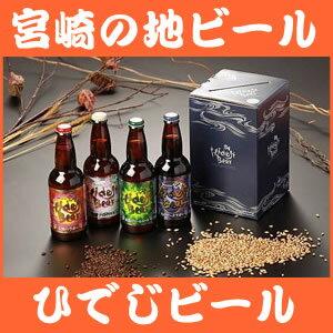 ひでじビール 【地ビール】ひでじビールレギュラー4本セット代金引換でのお支払いは承れません。 【楽ギフ_のし】【宮崎 地ビール】