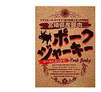 宮崎産 ポークジャーキー おつまみ ひでじビール 20g