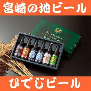 6本スペシャルギフトセット [今月の蔵出しビール2本入] ひでじビール 宮崎県 各330ml