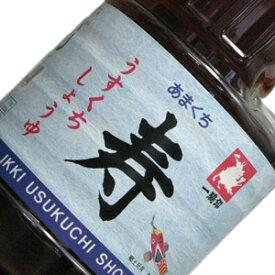 一騎印 寿醤油 うすくち (あまくち)1500ml 熊本県 人吉市 緑屋本店 九州醤油