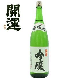 開運吟醸酒(1.8L)静岡県掛川市 土井酒造場