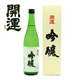 開運吟醸 (720ml)静岡県掛川市 土井酒造場