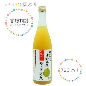北岡本店 吉野物語 ラ・フランス(720ml)