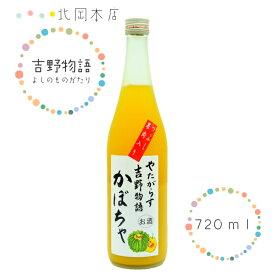 北岡本店 吉野物語 かぼちゃ(720ml)