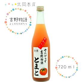 北岡本店 吉野物語とまと(720ml)