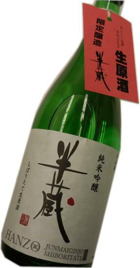 大田酒造 半蔵 純米吟醸 しぼりたて生原酒 720ml 季節限定品