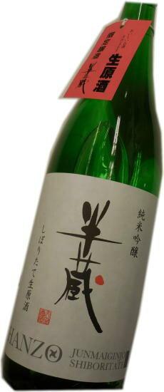 大田酒造 半蔵 純米吟醸 しぼりたて生原酒 1800ml 季節限定品