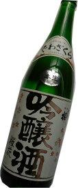 【冷蔵品】出羽桜酒造 出羽桜 桜花 吟醸酒 本生  1800ml