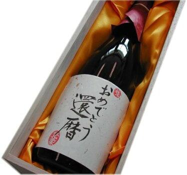 還暦祝い・父の日・御誕生日に『おめでとう還暦』オリジナルラベルギフト純米大吟醸720ml