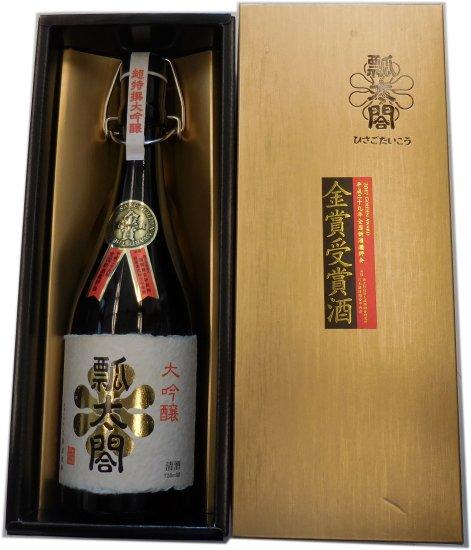 徳島県 太閤酒造 大吟醸 瓢太閤(ひさごたいこう) 金賞受賞酒 720ml