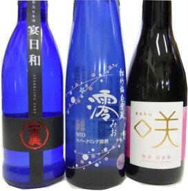 人気の発泡清酒 3本飲み比べセット 宴日和・澪・咲