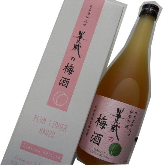 大田酒造 半蔵の梅酒 日本酒仕込み 12度 720ml 伊賀地酒「半蔵」で仕込んだ梅酒。