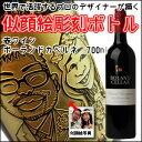 【名入れ彫刻ボトル/彫刻グラス】☆似顔絵☆赤ワイン ボーランド カベルネ ソーヴィニヨン 750ml 記念日などの贈り物 …