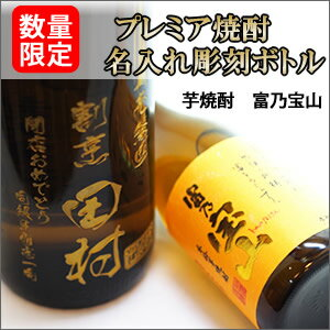 【名入れ彫刻ボトル】贈り物の最高峰彫刻ボトル【芋焼酎】富乃宝山 1800ml(PC書体×彫刻ボトル)