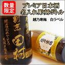 【名入れ 日本酒】越乃寒梅 白ラベル 720ml